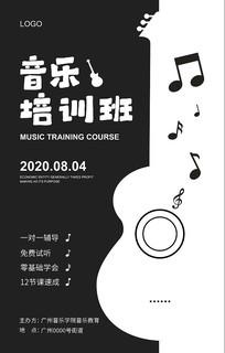 吉他音乐培训海报