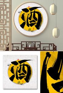 酒书法毛笔中国风字画室内装饰画