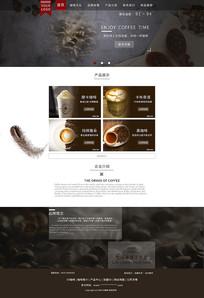 咖啡网站首页模板