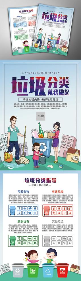 卡通垃圾分类知识宣传单设计