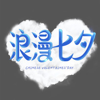 浪漫七夕字体设计