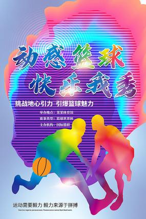 篮球比赛宣传海报psd模板