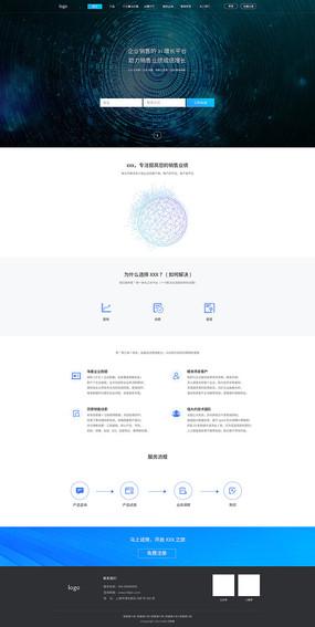 蓝色扁平化科技企业网站通用模板