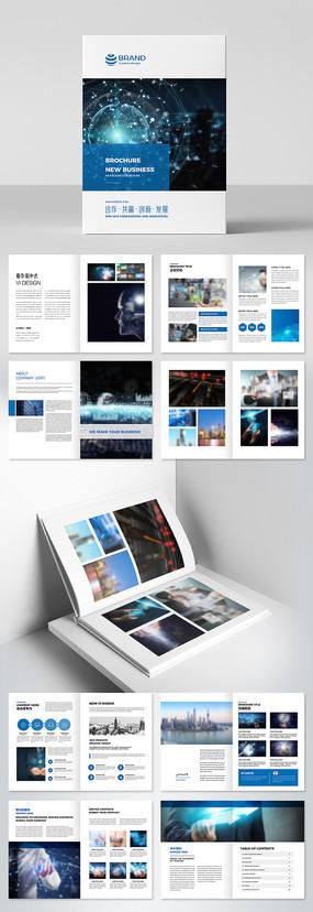 蓝色科技画册企业画册投资宣传册模板