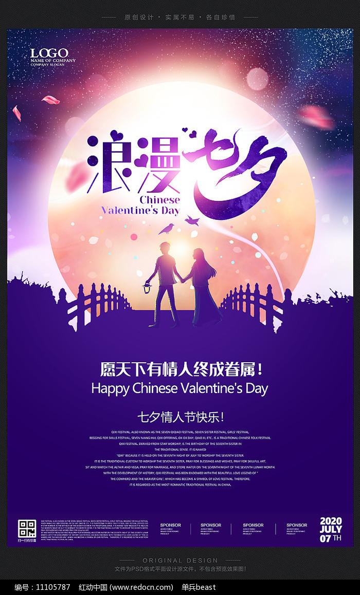蓝色七夕情人节促销海报图片