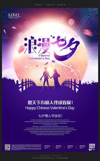蓝色七夕情人节促销海报