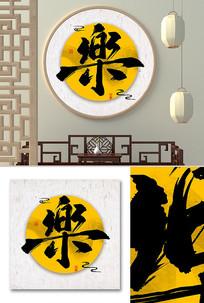 乐书法毛笔中国风字画室内装饰画
