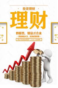 理财金融海报设计