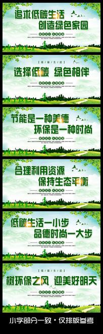 绿色环保低碳生活美好家园展板