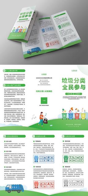绿色简洁垃圾分类知识三折页设计模板
