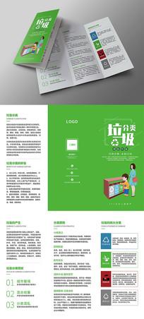 绿色简约垃圾分类知识三折页设计模板
