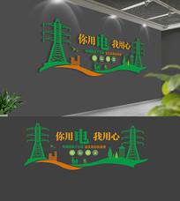 绿色你用电我用心国家电网文化墙