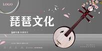 琵琶文化海报