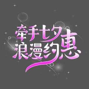 牵手七夕浪漫约会字体设计