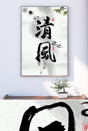 清风书法毛笔中国风字画室内装饰画