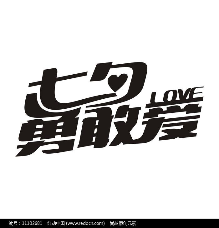 七夕情人节勇敢爱艺术字设计图片