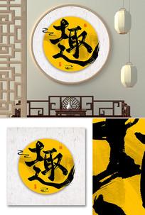 趣书法毛笔中国风字画室内装饰画