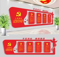 入党誓词党建党员活动室文化墙