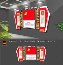 入党誓词党员生活工作制度职责权利文化墙