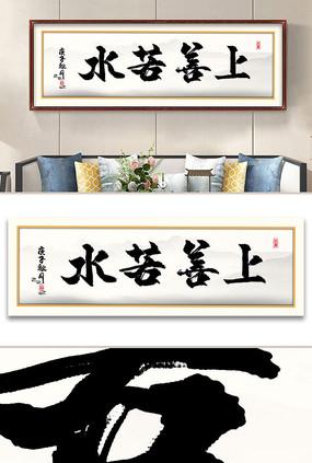 上善若水中国风牌匾字画装饰画