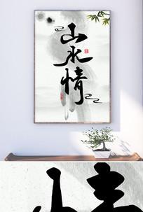 山水情书法毛笔中国风字画室内装饰画