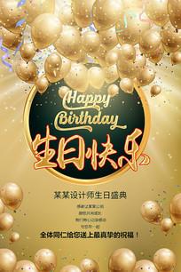 奢华金色大气生日快乐周年庆典海报