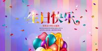 时尚大气生日快乐周年庆展板模板