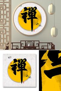 禅书法毛笔中国风字画室内装饰画