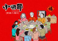 团圆节日手绘插画