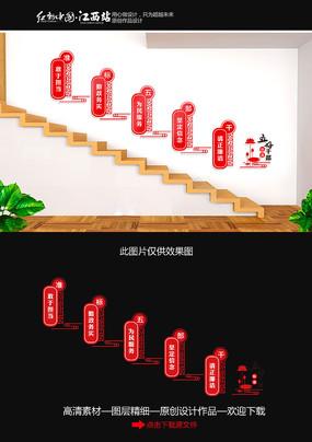 五好干部标准楼梯墙