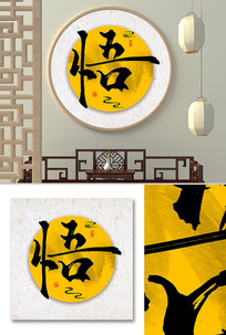 悟书法毛笔中国风字画室内装饰画