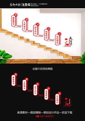五心好党员楼梯墙设计