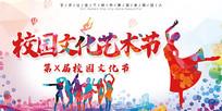 校园文化艺术节海报