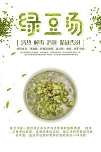 夏日绿豆汤美食海报