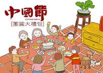 新年节日手绘插画