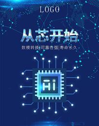 芯片科技海报设计