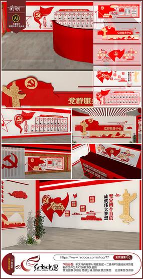 新时代文明践行中心党建文化墙