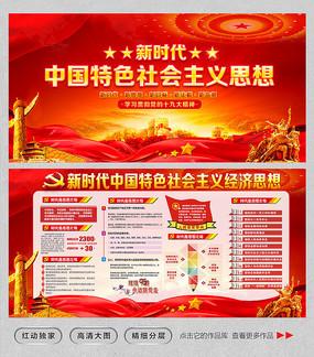 新时代中国特色社会主义展板