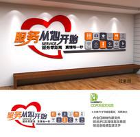 心形服务宣传文化墙设计