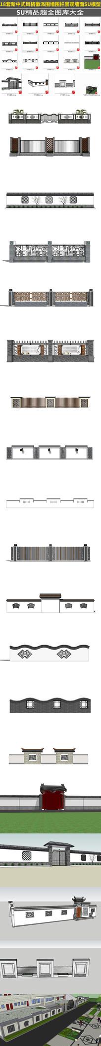 新中式风格徽派围墙围栏景观墙面SU模型