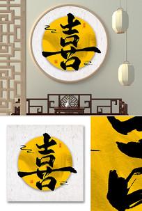 喜书法毛笔中国风字画室内装饰画