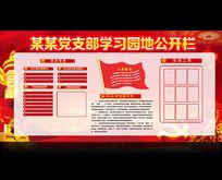 学习园地党支部组织党建宣传栏