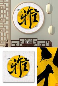 雅书法毛笔中国风字画室内装饰画