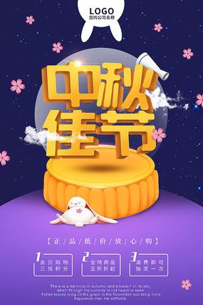 原创紫色手绘中秋海报