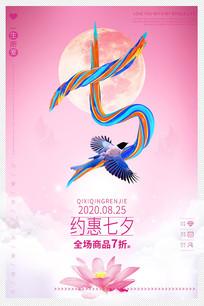 约惠七夕节海报设计