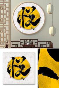 悦书法毛笔中国风字画室内装饰画
