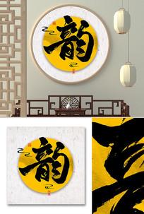 韵书法毛笔中国风字画室内装饰画