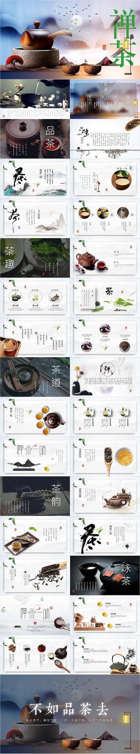 中国风茶树禅茶文化禅意品茗新茶上市宣传PPT