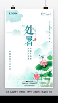 中国风处暑节气海报设计