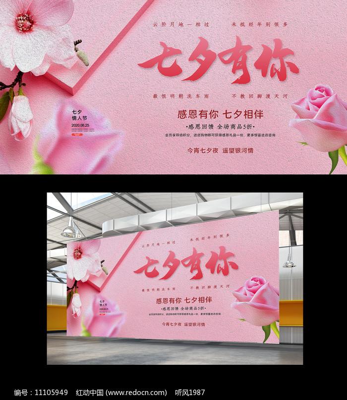 中国风粉色浪漫七夕情人节主题活动背景展板图片